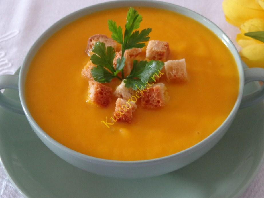 рецепт суп-пюре из моркови